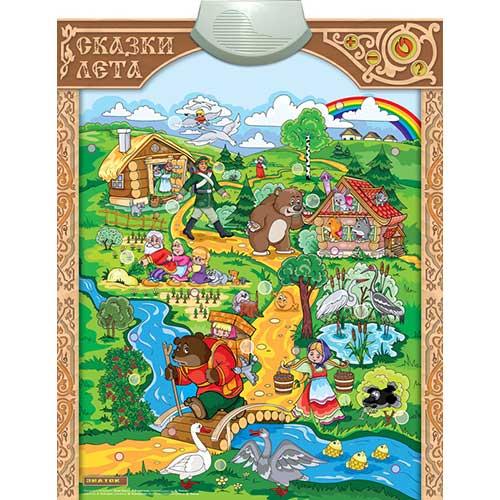 Электронный плакат Знаток Сказки лета купить в интернет-магазине robinzoniya.ru.