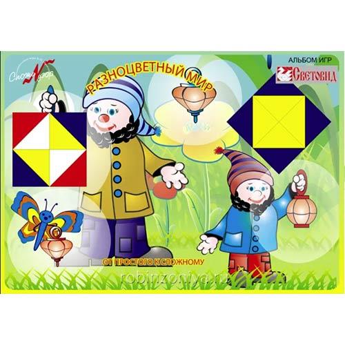 Разноцветный мир альбом к кубикам Сложи узор для детей от 3 лет купить в интернет-магазине robinzoniya.ru.