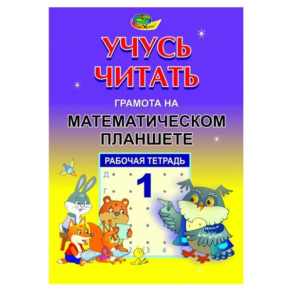 uchus-chitat-t1-gramota-na-matematicheskom-planshete