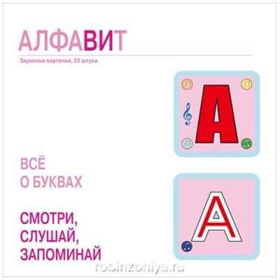 Набор карточек Алфавит и Собери букву, 66 шт., Знаток