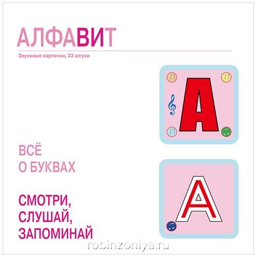 Набор карточек Алфавит и Собери букву от Знаток купить в интернет-магазине robinzoniya.ru.