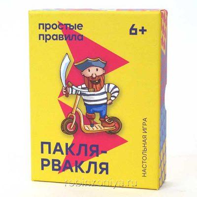 Настольная игра Пакля-рвакля (Простые правила)