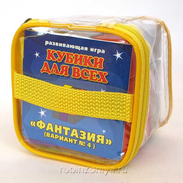 Игра кубики для всех №3 Фантазия купить в интернет-магазине robinzoniya.ru.