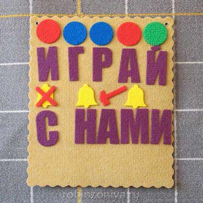 Воскобович Набор букв и знаков Ларчик (ковролин, одноцвет)