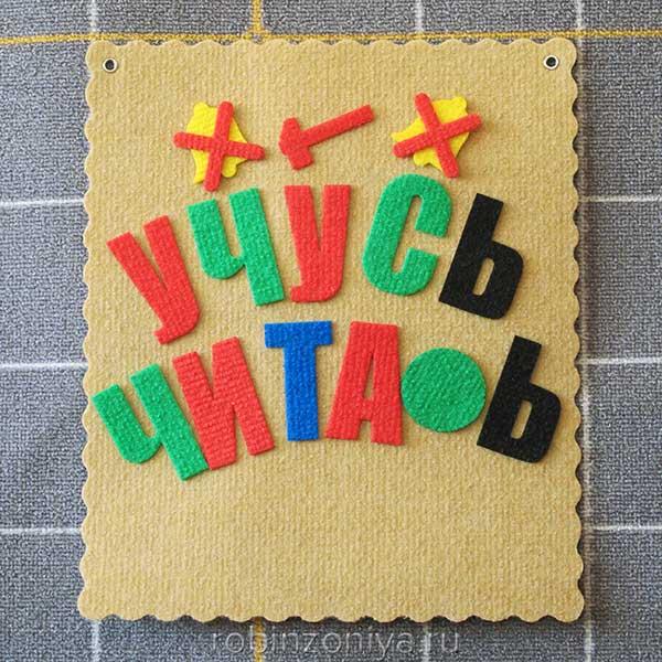Набор букв и знаков Ларчик (ковролин, многоцвет) купить в интернет-магазине robinzoniya.ru.