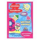 Сенсорика с наклейками Цветные формы Альбом с многоразовыми наклейками