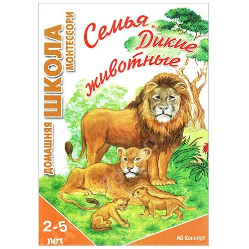 Пособие для обучения по Монтессори «Семья Дикие животные» купить в интернет-магазине robinzoniya.ru.