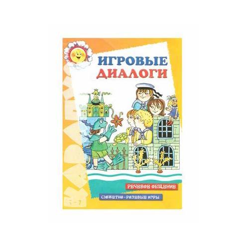 Книга для развития детей Игровые диалоги купить в интернет-магазине robinzoniya.ru.