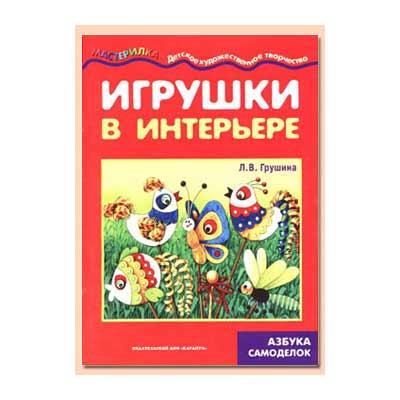 Альбом для аппликаций Игрушки в интерьере купить в интернет-магазине robinzoniya.ru.