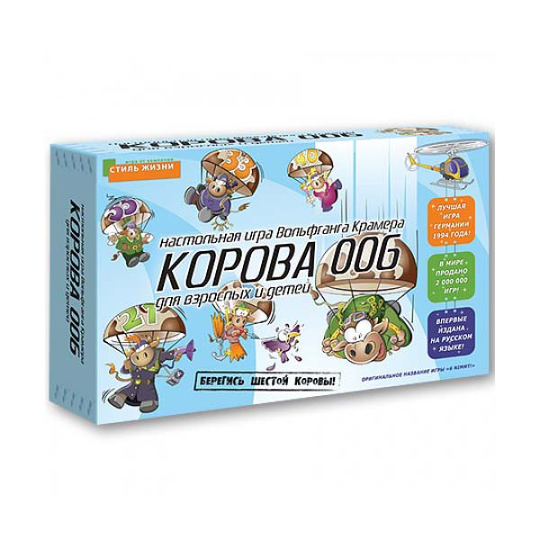 Настольная игра Корова 006 купитькупить в интернет-магазине robinzoniya.ru.