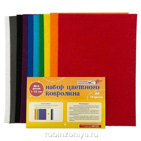 Набор ковролина 10 цветов, А4 купить в интернет-магазине robinzoniya.ru.