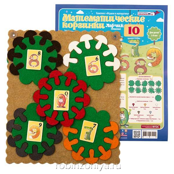 Математические корзинки Ларчик 10 (ковролин) купить в интернет-магазине robinzoniya.ru.