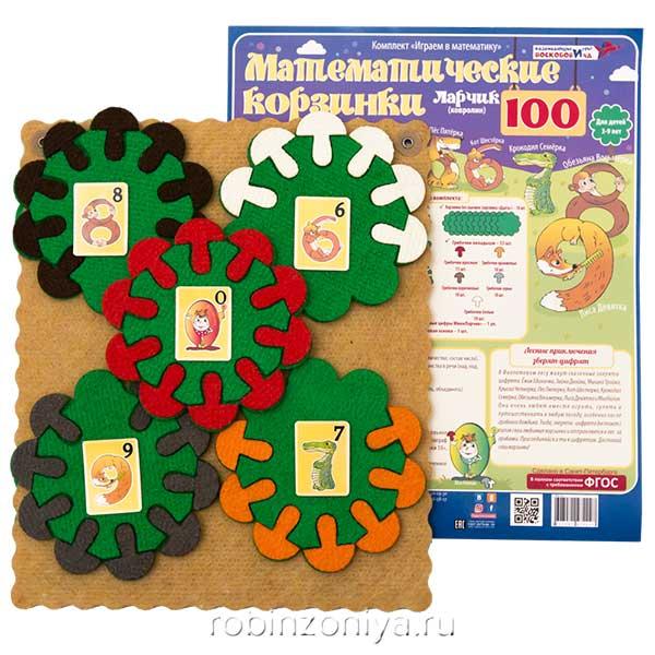 Математические корзинки Ларчик 100 (ковролин) купить в интернет-магазине robinzoniya.ru.