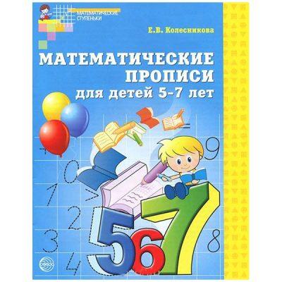 Математические прописи, Колесникова Е. В., для детей 5-7 лет