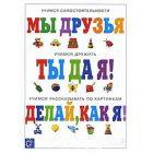 Книга для малышей «Ты да я — друзья!» (беседы по картинкам с 1,5 лет)