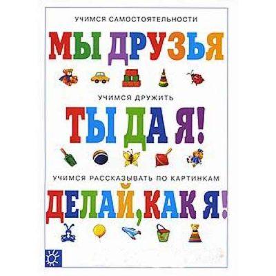 """Книга для малышей """"Ты да я - друзья!"""" (беседы по картинкам с 1,5 лет)"""