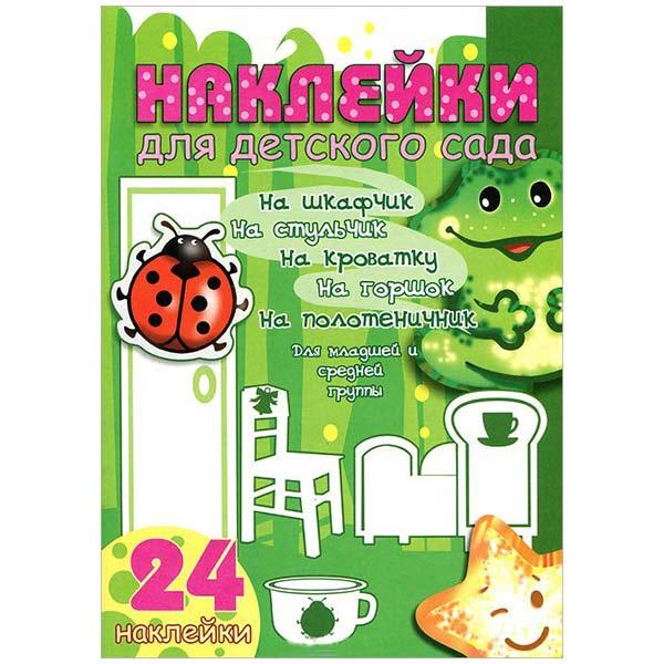 Наклейки для детского сада Младшая и средняя группа «Зелёный мир» купить в интернет-магазине robinzoniya.ru.