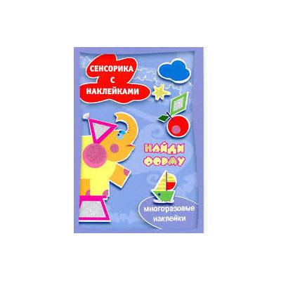 Сенсорика с наклейками Найди форму Альбом с многоразовыми наклейками