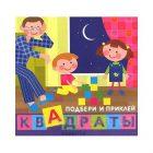 Подбери и наклей квадраты Дети дома (альбом с наклейками)