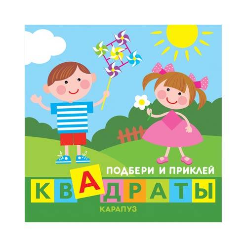 Книга с наклейками Подбери и наклей квадраты Дети играют купить в Воронеже в интернет-магазине robinzoniya.ru.