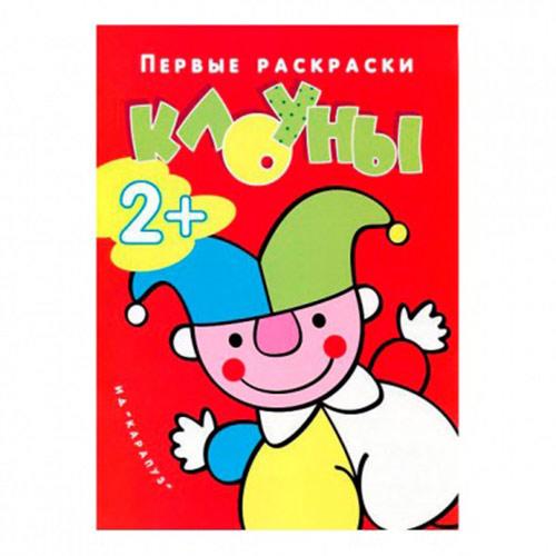 Раскраска Первые раскраски Клоуны купить в интернет-магазине robinzoniya.ru.
