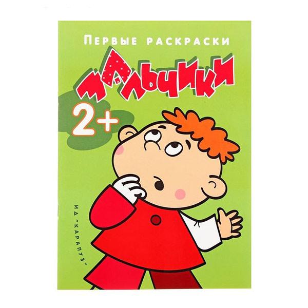 Раскраска Первые раскраски Мальчики купить в интернет-магазине robinzoniya.ru.