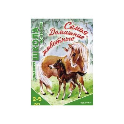 Пособие для обучения по Монтессори «Семья Домашние животные» купить в интернет-магазине robinzoniya.ru.