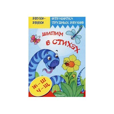 Пособие Шипим в стихах Стихи и скороговорки с отработкой звука Ж, Ш, Ч, Щ купить в интернет-магазине robinzoniya.ru.