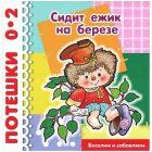 Сидит ёжик на берёзе Стихи для малышей (1-3 года)