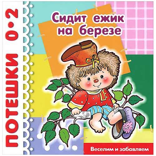 Детская книга Сидит ёжик на берёзе Стихи для малышей купить в интернет-магазине robinzoniya.ru.