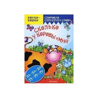 Пособие «Звуки звяки. Сколько у коровы МУ?» купить в интернет-магазине robinzoniya.ru.