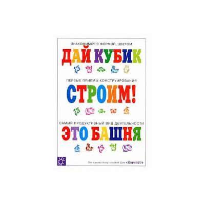 Книга Строим дом хороший (развивающие игры с кубиками)