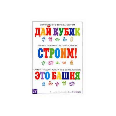 Детская книга «Строим дом» хороший купить в интернет-магазине robinzoniya.ru.