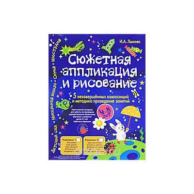 Комплект для аппликаций №2 Сюжетная аппликация и рисование купить в интернет-магазине robinzoniya.ru.