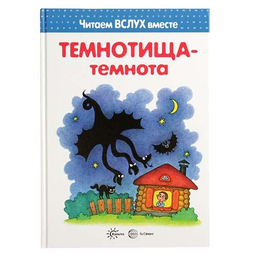 Книга для дошкольников «Темнотища-темнота» купить в интернет-магазине robinzoniya.ru.