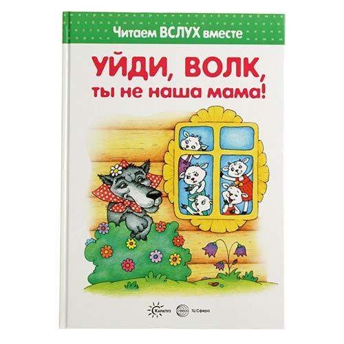 Книга для дошкольников «Уйди, волк, ты не наша мама!» купить в интернет-магазине robinzoniya.ru.