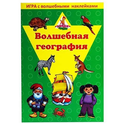 Книга с наклейками Волшебная география купить в интернет-магазине robinzoniya.ru.