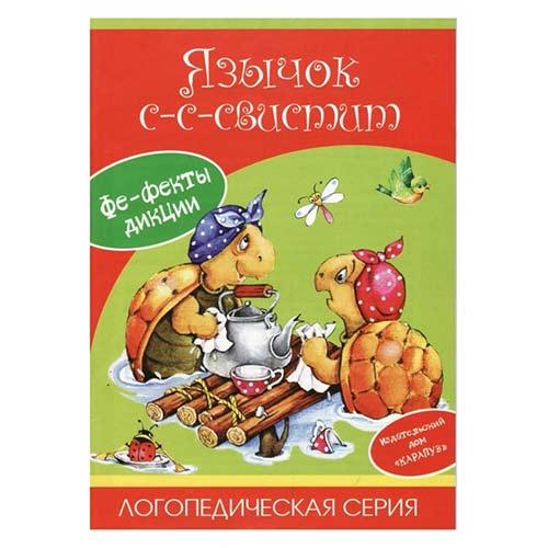 Пособие по логопедии «Язычок свистит» купить в интернет-магазине robinzoniya.ru.