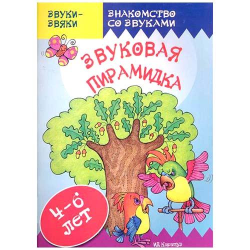 Книга для дошкольников «Звуки звяки» купить в интернет-магазине robinzoniya.ru.