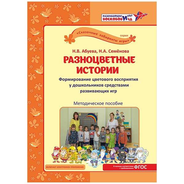 книга разноцветные истории Воскобович