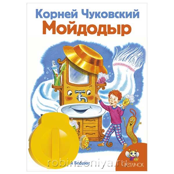 Диафильм для проектора Светлячок Мойдодыр