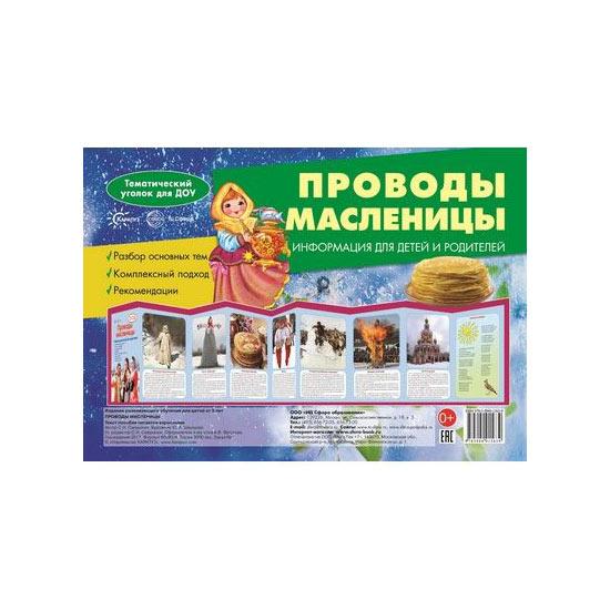 Ширмочка для детского сада Проводы масленицы
