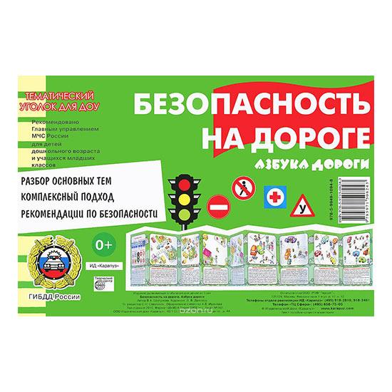 Ширмочка для детского сада Безопасность на дороге. Азбука дороги