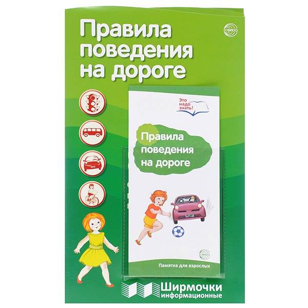 Ширмочка для детского сада Правила поведения на дороге