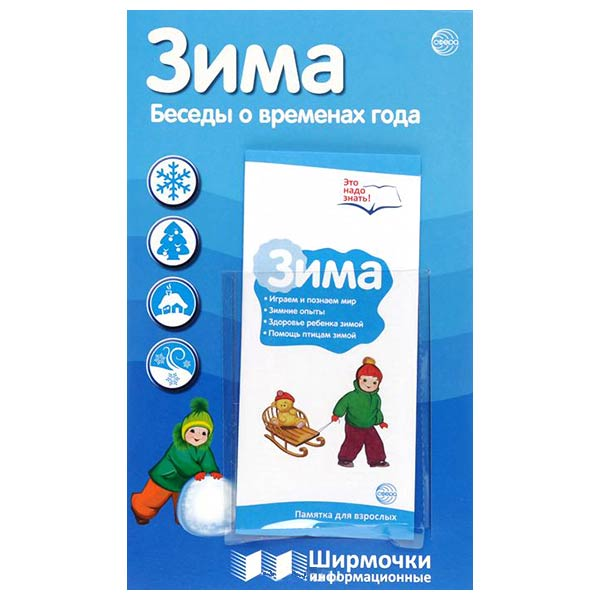 Ширмочка для детского сада Времена года: Зима (с карманом и буклетом)