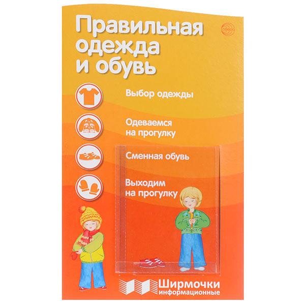 Ширмочка для детского сада Правильная одежда и обувь