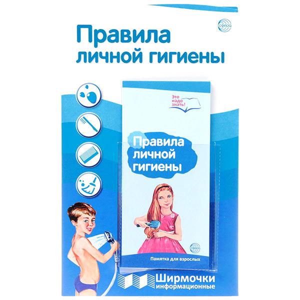 Ширмочка для детского сада Правила личной гигиены