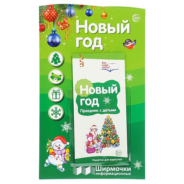 Ширмочка для детского сада Новый год