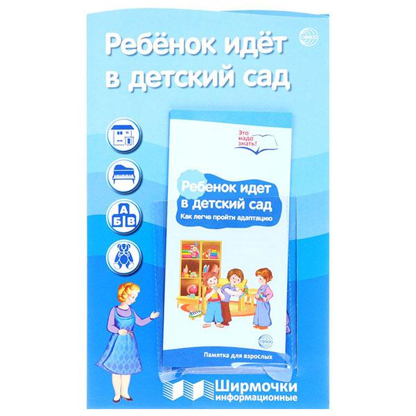 Ширмочка для детского сада Ребенок идет в детский сад