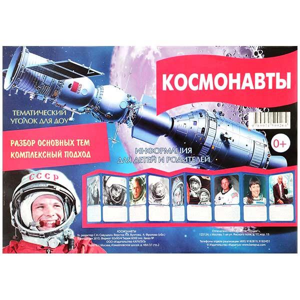 Ширмочка для детского сада Космонавты